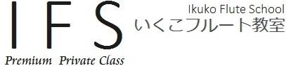 Ikuko Flute School