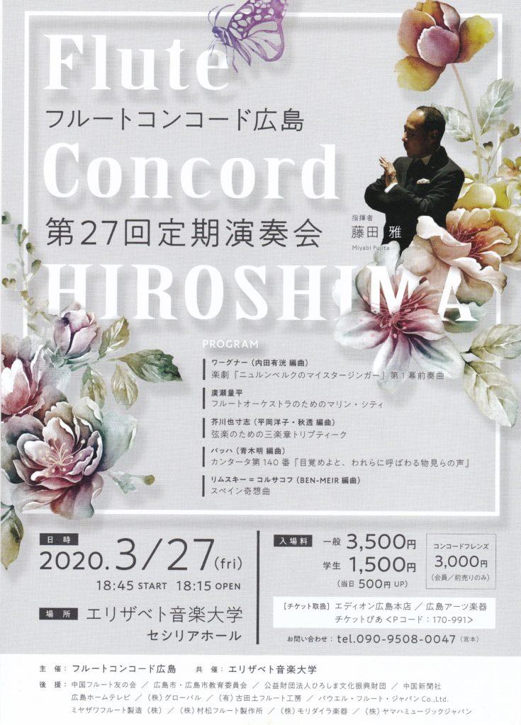 Concord HIROSHOMA